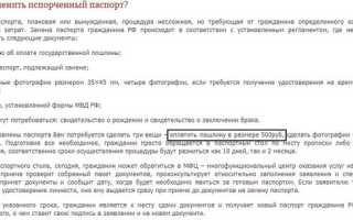 Как можно поменять паспорт, если он испорчен в РФ