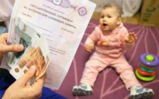Материнский капитал в Тюмени и Тюменской области в России – процесс получения