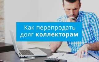 Порядок продажи долга физического лица коллекторам в России