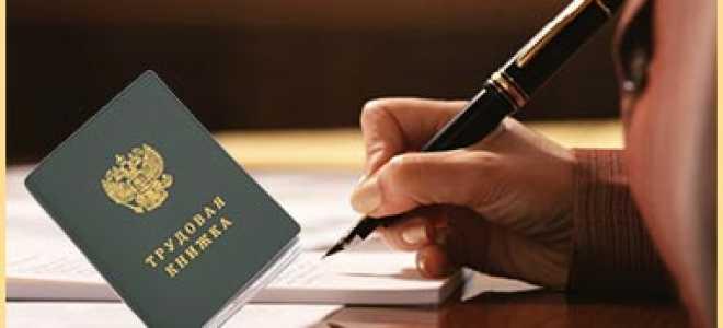 Увольнение пенсионера с работы по собственному желанию без отработки