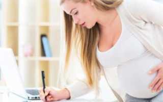 Нужно ли писать заявление на отпуск по беременности и родам
