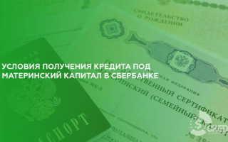 Условия получения кредита под материнский капитал в Сбербанке