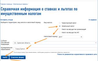 Платят ли пенсионеры налог на землю (льготы) в России