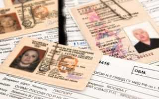 Какие документы нужны для замены водительского удостоверения в России
