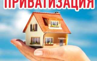 Какие документы нужны для приватизации квартиры через МФЦ