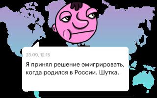 Какие самые лучшие страны для эмиграции из России