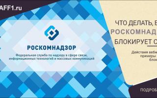 Что делать, если страница заблокирована по требованию Роскомнадзора