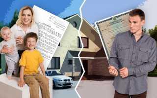 Как правильно делится имущество при разводе с детьми