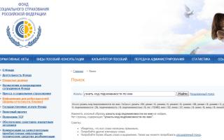 Как узнать регистрационный номер ФСС по ИНН
