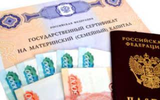 Порядок оформления материнского капитала в Калининграде и Калининградской области