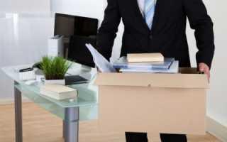 Увольнение в связи с переездом в другой город: без отработки, правила оформления по ТК РФ