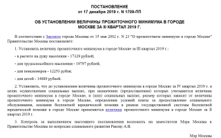 Прожиточный минимум на ребенка в москве в 2020 году – как рассчитать