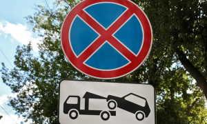 Сколько составляет штраф за остановку под знаком Остановка запрещена