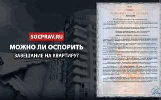 Кто может оспорить завещание на квартиру в России