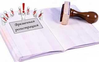 Чем грозит собственнику временная прописка в России