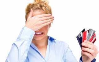 Как можно избавиться от долгов по кредитам