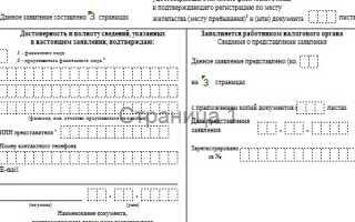 Что нужно для получения ИНН физического лица в России