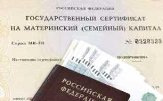 Как получить материнский капитал в Черкесске и республике Карачаево-Черкесия