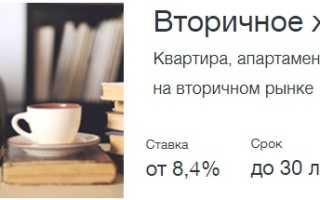 Ипотека в ВТБ 24 на вторичное жилье в РФ: условия получения