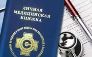 Как получить медицинскую книжку для работы