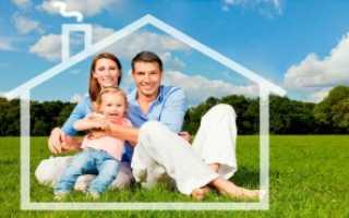 Оформление субсидии молодой семье на покупку жилья