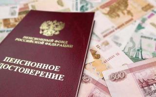 Что такое негосударственное пенсионное обеспечение в РФ
