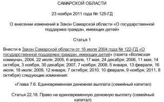 Как получить региональный материнский капитал в Самарской области