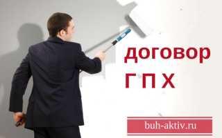 Особенности договора гражданско-правового характера с физическим лицом (ГПХ)