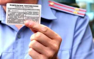 Порядок замены водительского удостоверения в связи с окончанием срока
