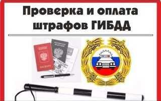 Возможна ли проверка наличия неуплаченных штрафов по водительскому удостоверению