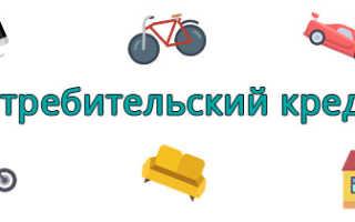 В каком банке лучше взять потребительский кредит в России