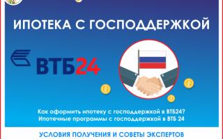 Ипотека с государственной поддержкой в ВТБ 24 – что это такое