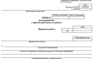 Обязателен ли журнал регистрации приказов по личному составу