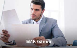 Как можно узнать БИК банка