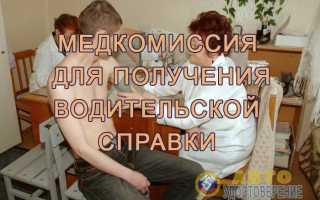 Каких врачей надо проходить на водительские права в России