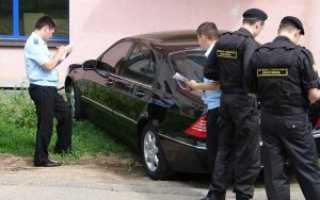 Как можно снять арест с автомобиля, наложенный судебным приставом