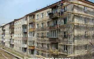 Что же входит в капитальный ремонт многоквартирных домов
