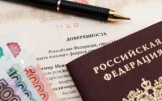 Сколько стоит генеральная доверенность у нотариуса в России