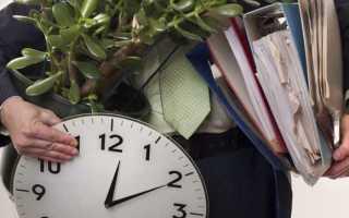 Порядок увольнения на испытательном сроке по инициативе работника