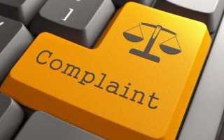 Как можно подать жалобу в Роспотребнадзор онлайн через интернет