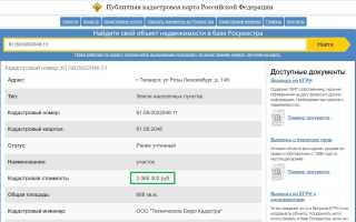 Как проверить кадастровый номер земельного участка