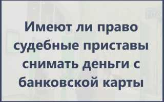 Имеют ли право судебные приставы снимать деньги с банковской карты в России