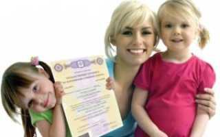 Как получить материнский капитал в Вологде и Вологодской области