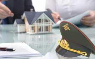 Особенности покупки квартиры по военной ипотеке