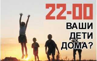 До скольки можно гулять летом несовершеннолетним в России