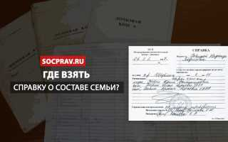 Кто выдает справку о составе семьи в России