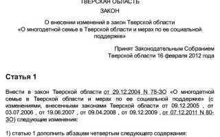 Материнский капитал в Твери и Тверской области в России – процесс получения