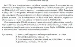 Как выглядит образец объяснительной записки о невыполнении задания в указанный срок