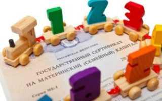 Можно ли использовать материнский капитал на строительство дома в РФ