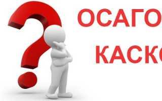 В чем заключается разница между КАСКО и ОСАГО